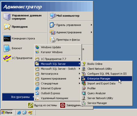 Windows-Server-2003-Standard-Edition-(2)-2009-09-11-20-48-12.png
