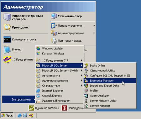 Windows-Server-2003-Standard-Edition-(2)-2009-09-11-20-48-12.png