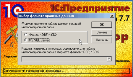 Windows-Server-2003-Standard-Edition-(2)-2009-09-11-20-51-25.png