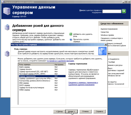 Windows-Server-2003-Standard-Edition-(2)-2009-09-12-11-36-34.png