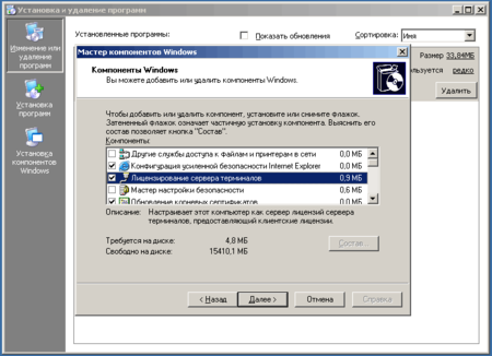 Windows-Server-2003-Standard-Edition-(2)-2009-09-12-11-50-53.png