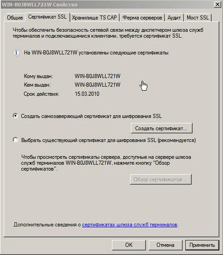 Windows-Server-2008-2009-09-14-09-06-16.jpg
