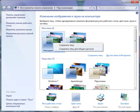 Windows7_create_theme.png