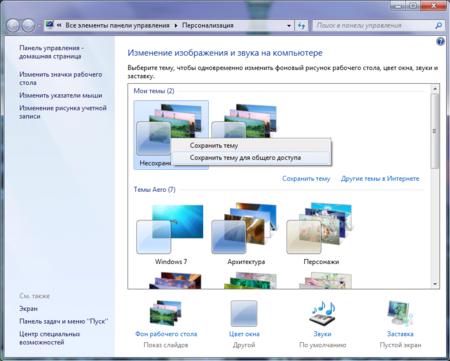 Windows7_create_theme.png