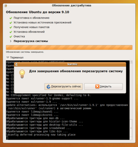 Ubuntu-9.04-2009-11-28-15-53-58.png
