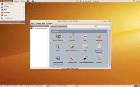 Ubuntu-9.10-2009-11-28-22-02-34.png
