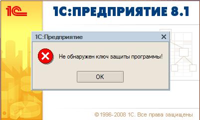 1C_HASP_Error.png