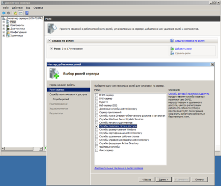 Windows-Server-2008-R2-x64-2010-02-02-20-25-28.png