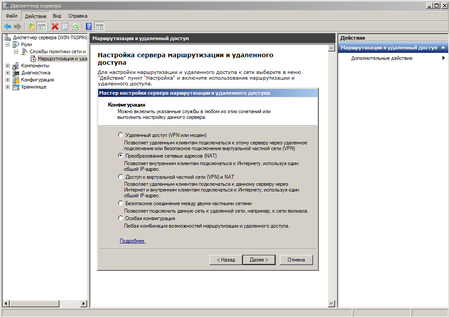 Windows-Server-2008-R2-x64-2010-02-02-20-28-24.png