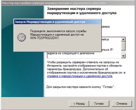 Windows-Server-2008-R2-x64-2010-02-02-20-28-37.png