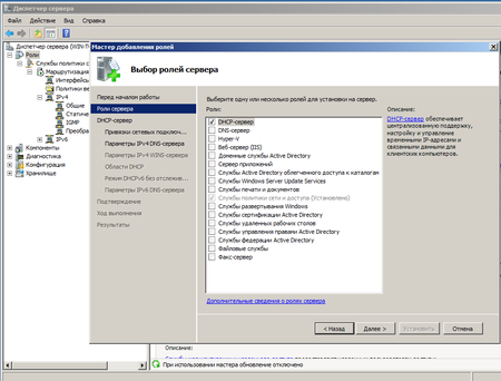 Windows-Server-2008-R2-x64-2010-02-02-20-30-21.png
