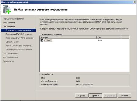 Windows-Server-2008-R2-x64-2010-02-02-20-30-32.png
