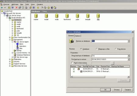SQL2000_Server_Backup_12.png