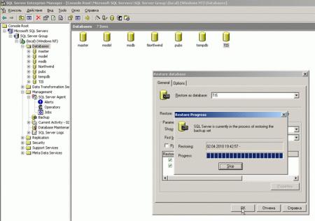 SQL2000_Server_Backup_13.png