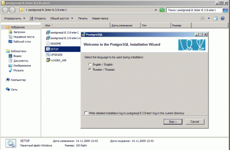 Windows-Server-2008-R2-x64-2010-04-05-23-51-45.png
