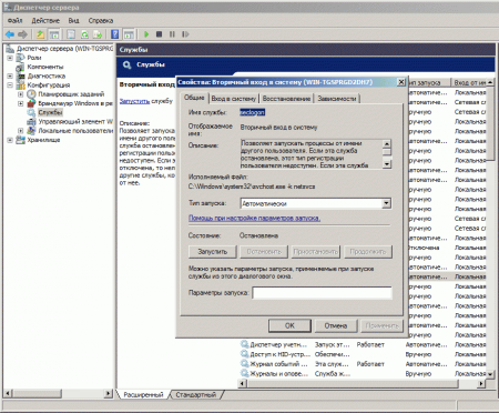 Windows-Server-2008-R2-x64-2010-04-05-23-54-23.png