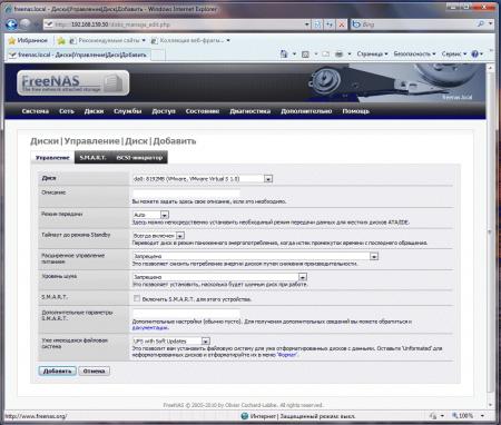 FreeNAS-8.png