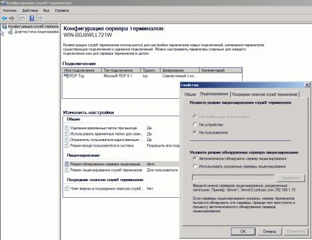 Terminal-Server-Licensing-2.png