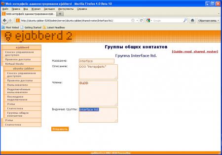jabber-server-004.png