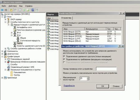 VPN-PPTP-WIN-005.jpg