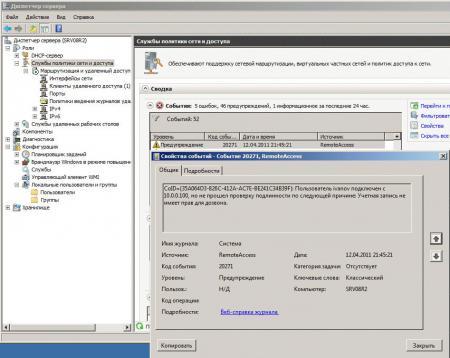 VPN-PPTP-WIN-008.jpg