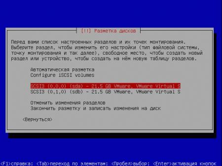 ubuntu-soft-RAID-004.jpg