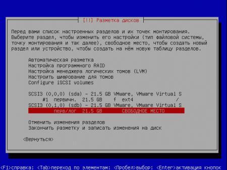 ubuntu-soft-RAID-005.jpg