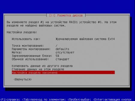 ubuntu-soft-RAID-009.jpg