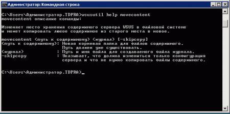 WSUS-move-002.jpg