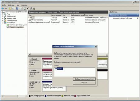 winsrv-soft-RAID-002.jpg