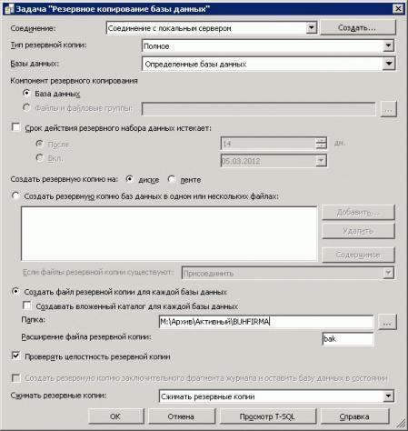 Настройка плана обслуживания sql 2012 для 1с отчетность обновление 1с