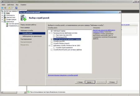 windows-server-file-services-001.jpg