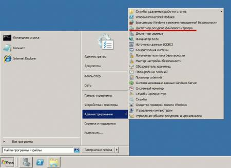 windows-server-file-services-003.jpg
