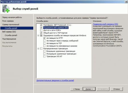 webserver-iis-002.jpg