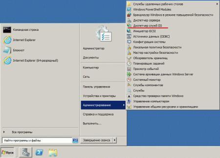 webserver-iis-005.jpg