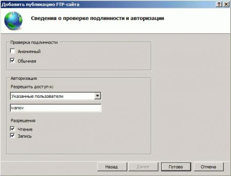 webserver-iis-010.jpg