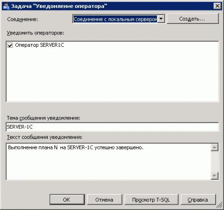 1c-mssql-maintenance-2-003.jpg
