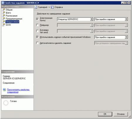 1c-mssql-maintenance-2-004.jpg