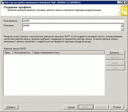 1c-mssql-maintenance-2-006.jpg