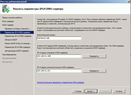AD-DHCP-004.jpg