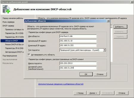 AD-DHCP-005.jpg
