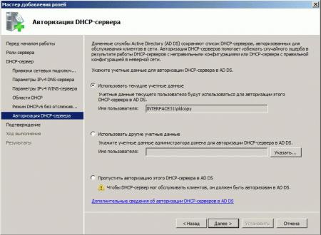 AD-DHCP-006.jpg
