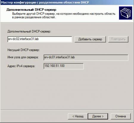AD-DHCP-011.jpg