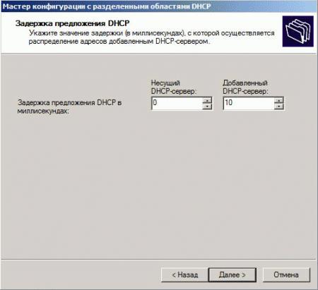 AD-DHCP-013.jpg