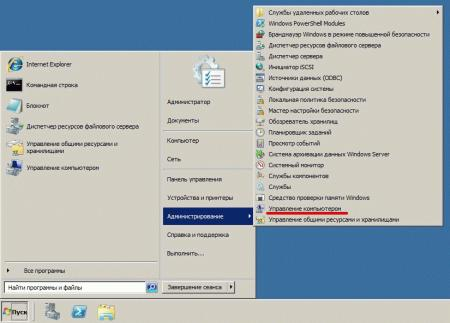windows-server-shadow-copies-001.jpg