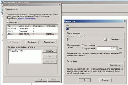 windows-server-shadow-copies-004.jpg