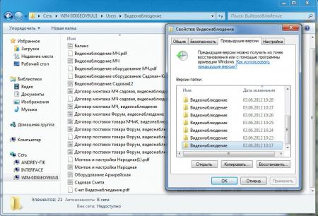 windows-server-shadow-copies-010.jpg