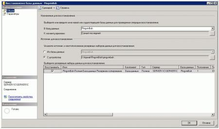 1c-mssql-maintenance-3-002.jpg