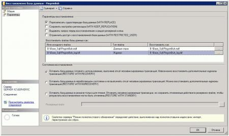 1c-mssql-maintenance-3-003.jpg