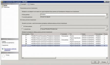 1c-mssql-maintenance-3-004.jpg